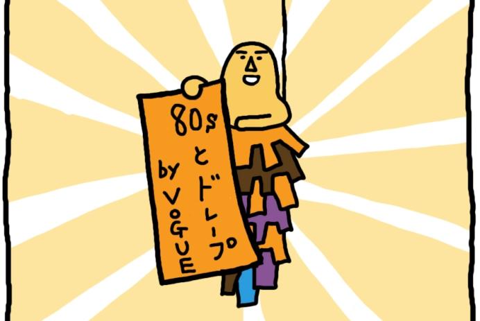 おしえてミノさん「80's とドレープ」 ©︎ Yoko Kadokawa