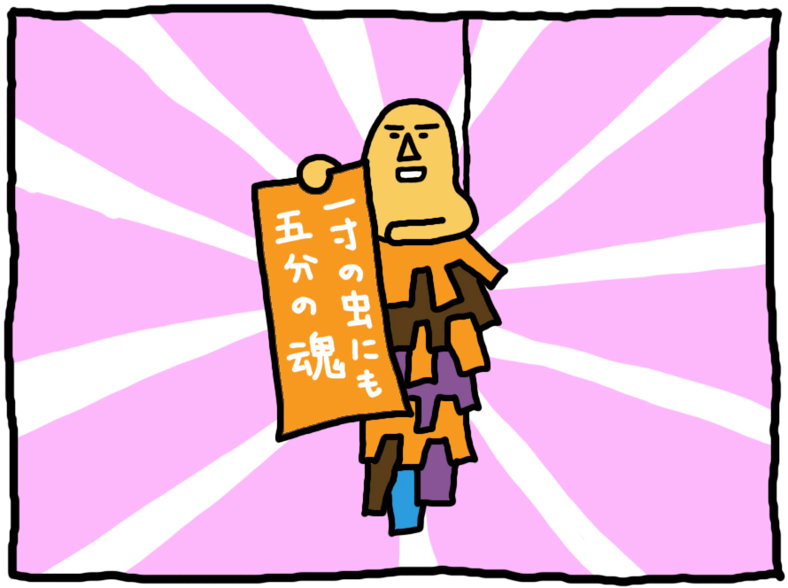 おしえてミノさん「一寸の虫にも五分の魂」 ©︎ Yoko Kadokawa