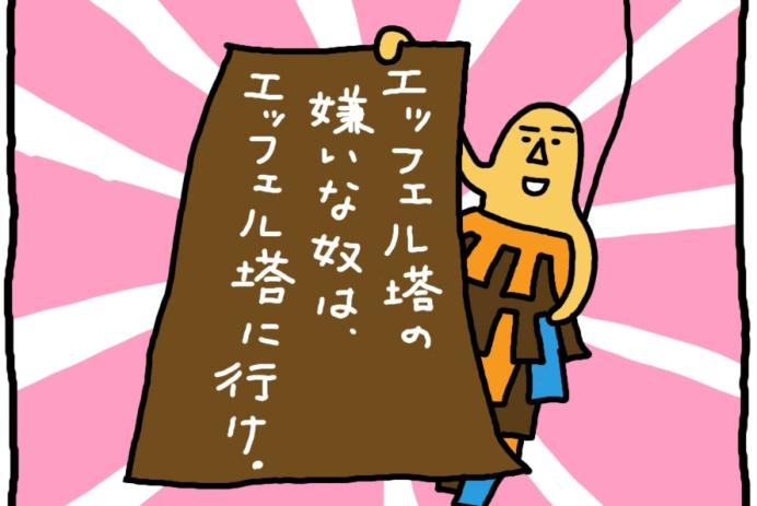 おしえてミノさん「エッフェル塔」13 ©︎ Yoko Kadokawa