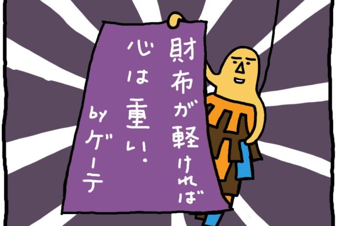おしえてミノさん「ゲーテの財布」 ©︎ Yoko Kadokawa