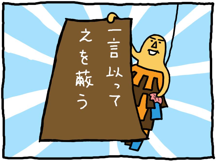 おしえてミノさん「たった一言で」10 ©︎ Yoko Kadokawa