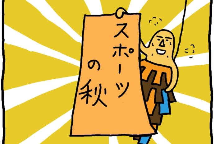 おしえてミノさん「スポーツの秋」 ©︎ Yoko Kadokawa