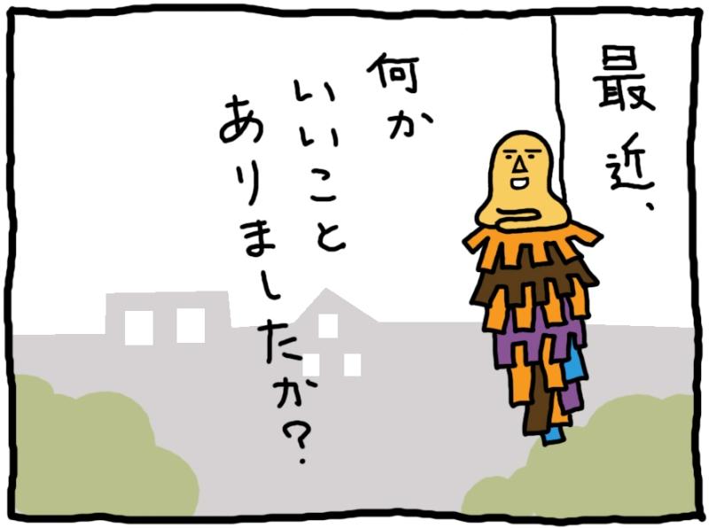 おしえてミノさん「美のあるところ」4 ©︎ Yoko Kadokawa