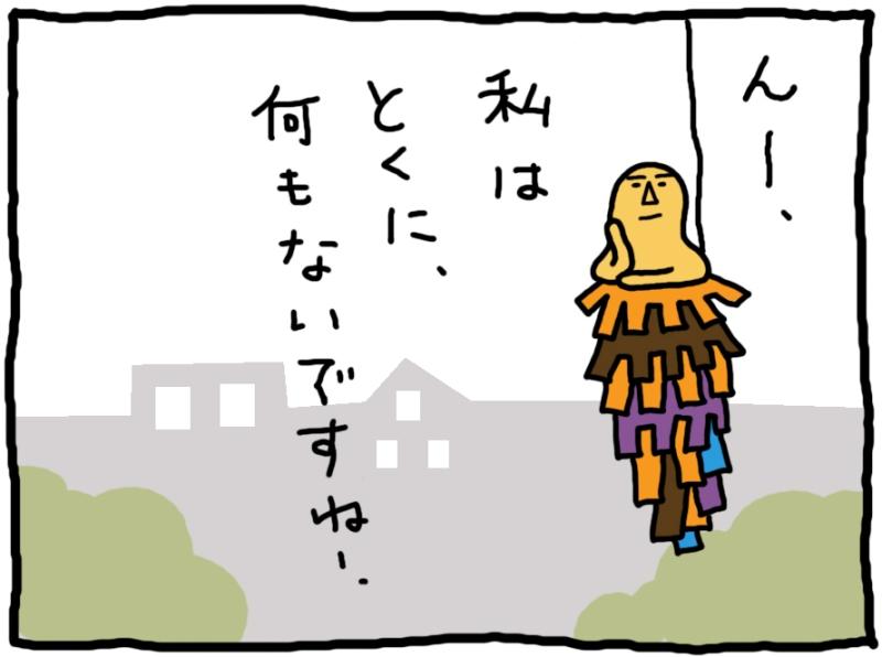 おしえてミノさん「美のあるところ」6 ©︎ Yoko Kadokawa