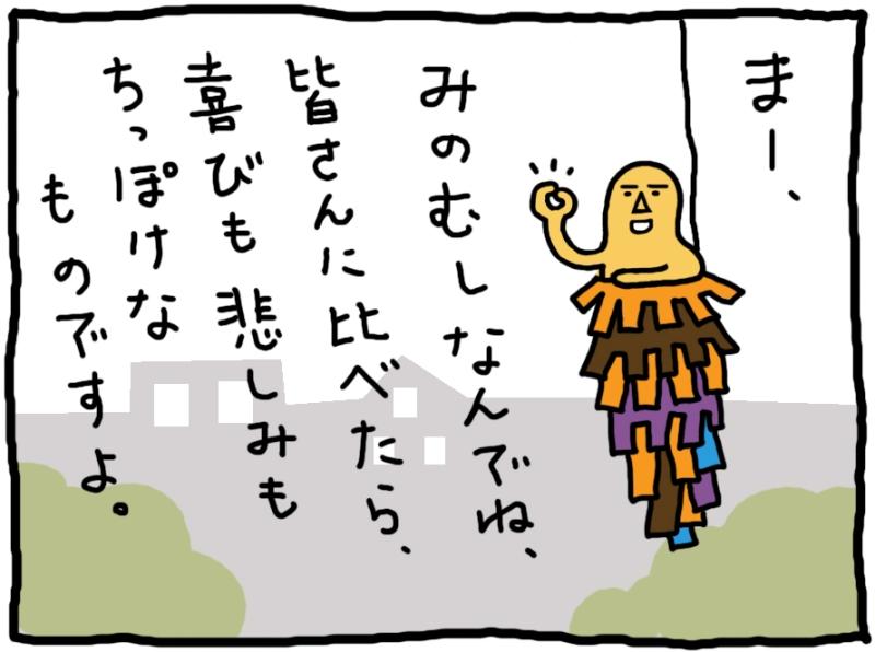 おしえてミノさん「美のあるところ」7 ©︎ Yoko Kadokawa