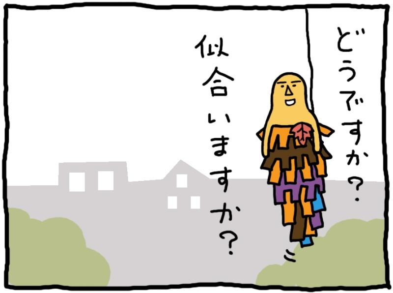 おしえてミノさん「美のあるところ」12 ©︎ Yoko Kadokawa