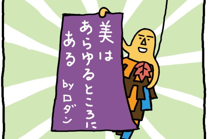 おしえてミノさん「美のあるところ」16 ©︎ Yoko Kadokawa