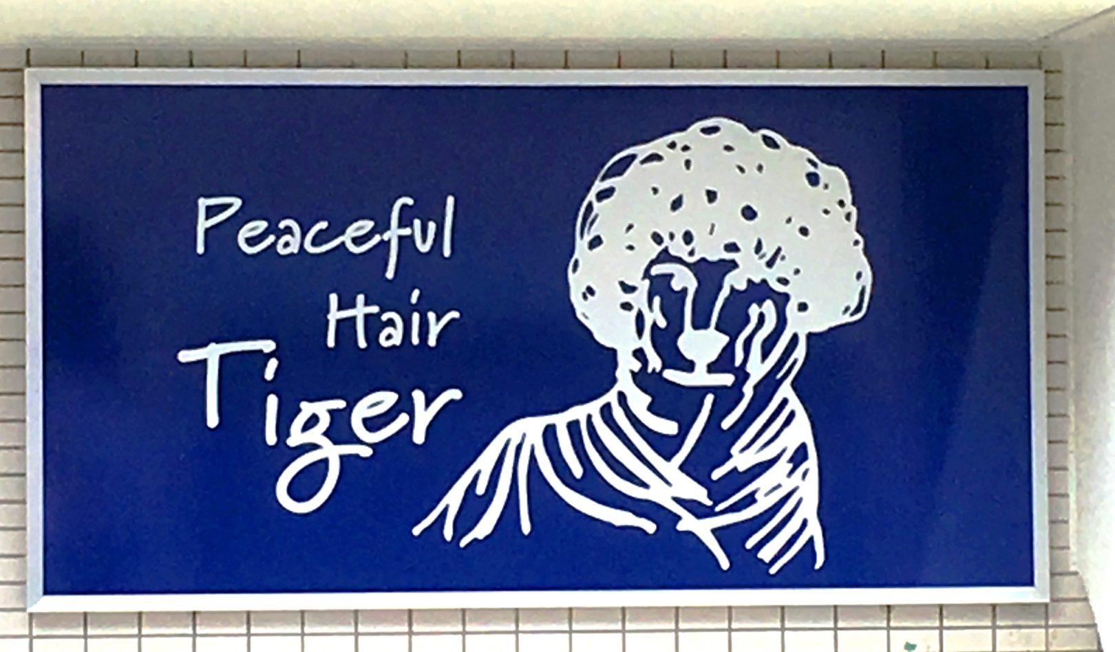 Peaceful Hair Tiger(おだやかな髪のトラ)
