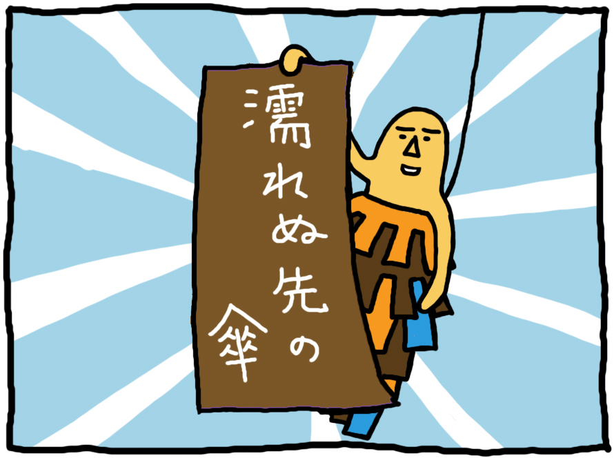 おしえてミノさん「濡れぬ先の傘」13 ©︎ Yoko Kadokawa