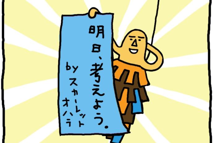 おしえてミノさん「明日考えよう」12 ©︎ Yoko Kadokawa