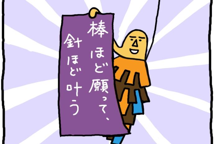 おしえてミノさん「棒ほど願って」11 ©︎ Yoko Kadokawa