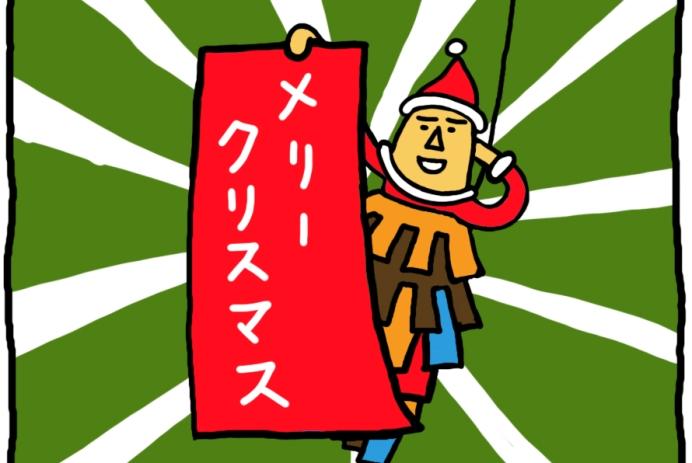 おしえてミノさん「メリークリスマス」7 ©︎ Yoko Kadokawa