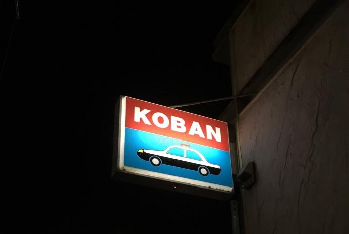 KOBAN at Motomachi, Kobe