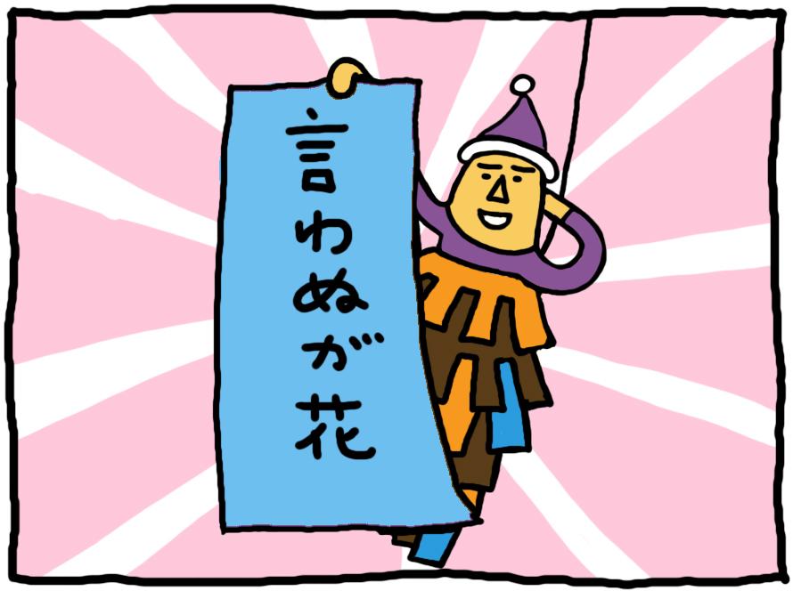 おしえてミノさん「言わぬが花」14 ©︎ Yoko Kadokawa