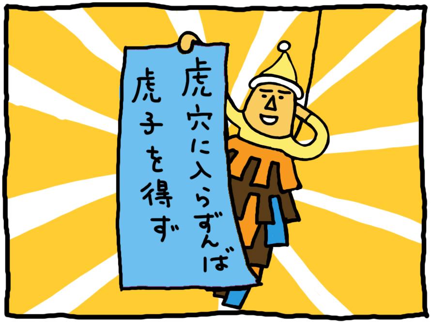 おしえてミノさん「虎穴に入らずんば」8 ©︎ Yoko Kadokawa