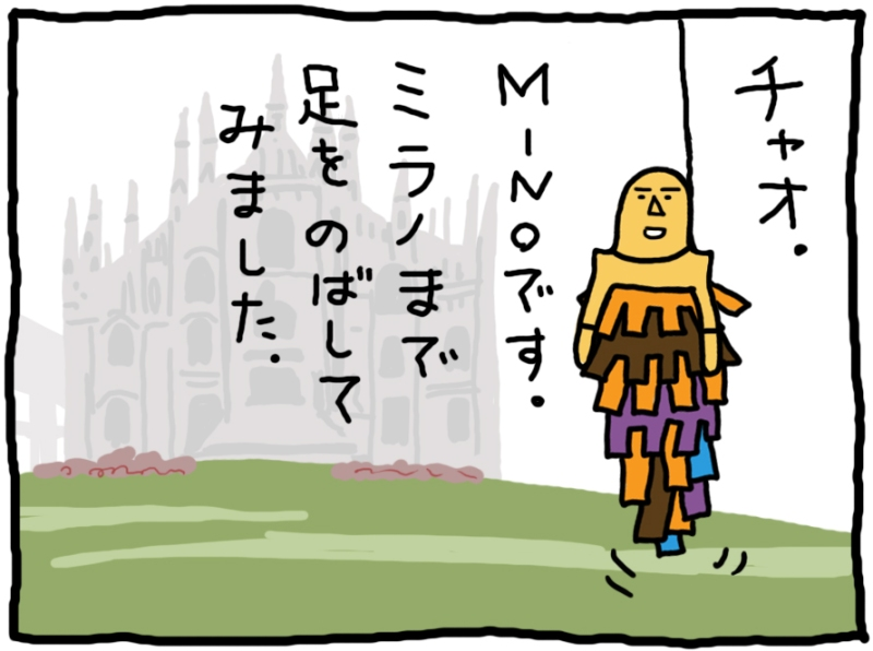 おしえてミノさん「パワーショルダー」1 ©︎ Yoko Kadokawa