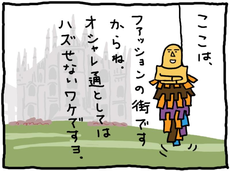 おしえてミノさん「パワーショルダー」2 ©︎ Yoko Kadokawa