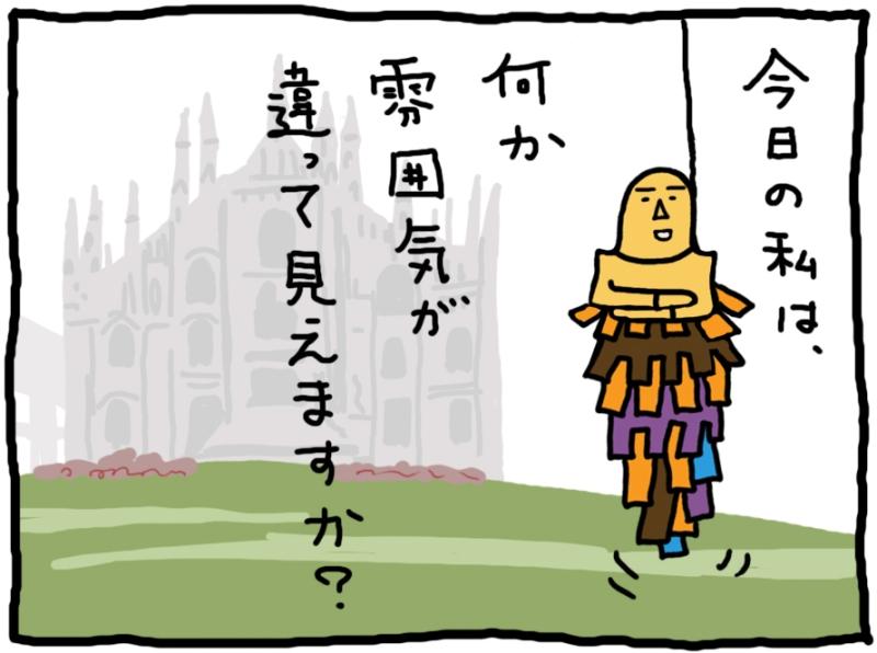 おしえてミノさん「パワーショルダー」4 ©︎ Yoko Kadokawa