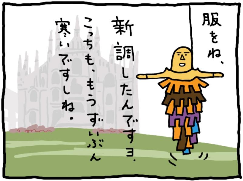 おしえてミノさん「パワーショルダー」5 ©︎ Yoko Kadokawa