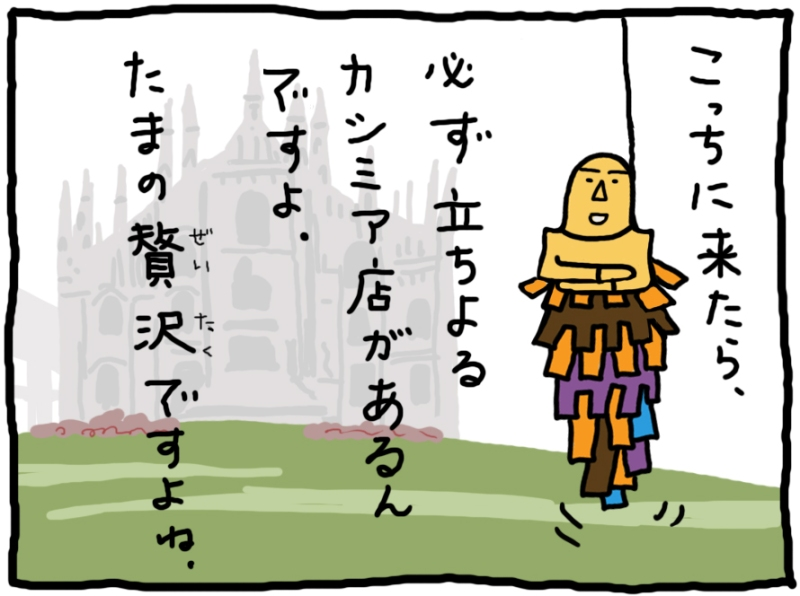 おしえてミノさん「パワーショルダー」6 ©︎ Yoko Kadokawa
