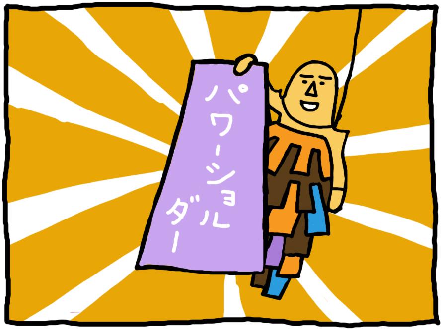 おしえてミノさん「パワーショルダー」9 ©︎ Yoko Kadokawa
