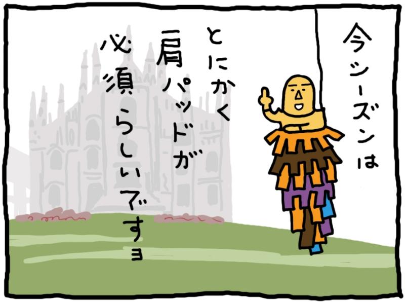 おしえてミノさん「パワーショルダー」10 ©︎ Yoko Kadokawa