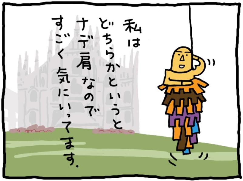 おしえてミノさん「パワーショルダー」11 ©︎ Yoko Kadokawa