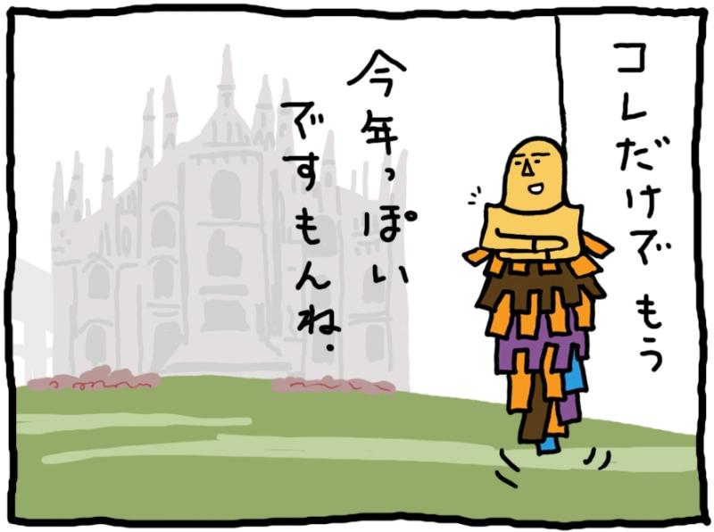 おしえてミノさん「パワーショルダー」12 ©︎ Yoko Kadokawa
