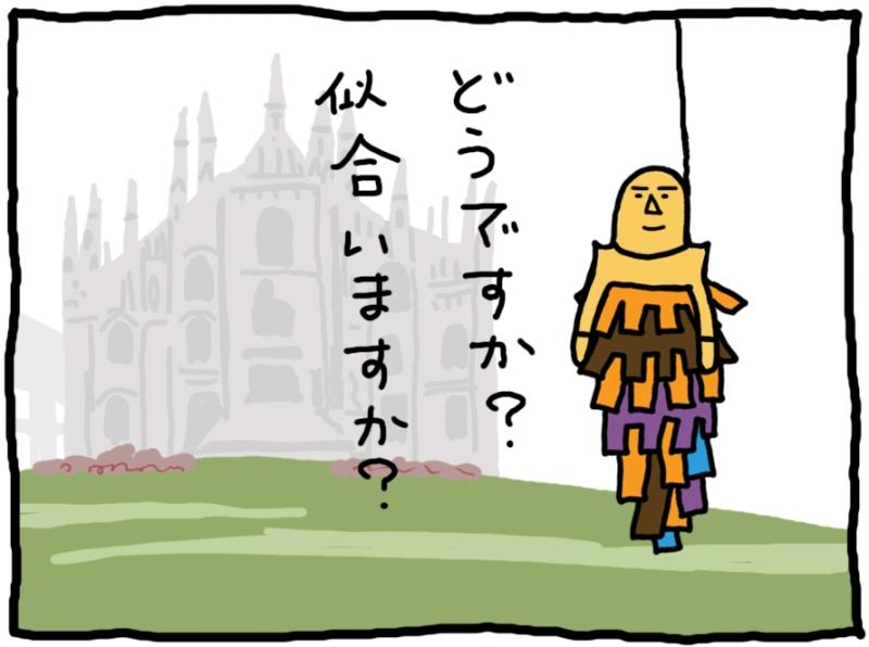 おしえてミノさん「パワーショルダー」13 ©︎ Yoko Kadokawa