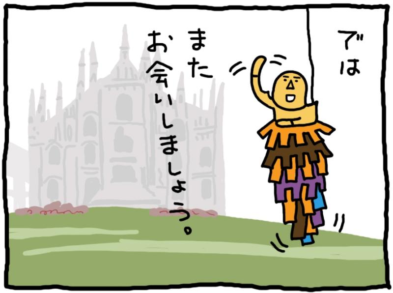 おしえてミノさん「パワーショルダー」15 ©︎ Yoko Kadokawa