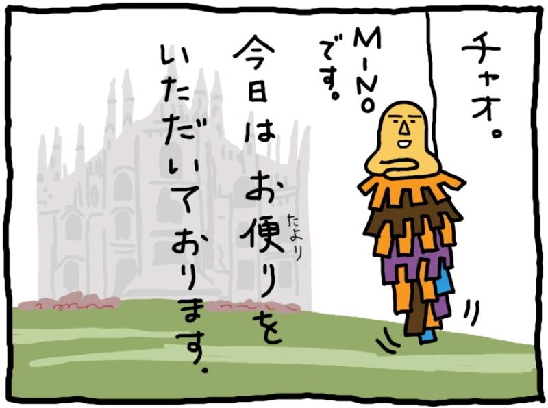 おしえてミノさん「お便り」1 ©︎ Yoko Kadokawa