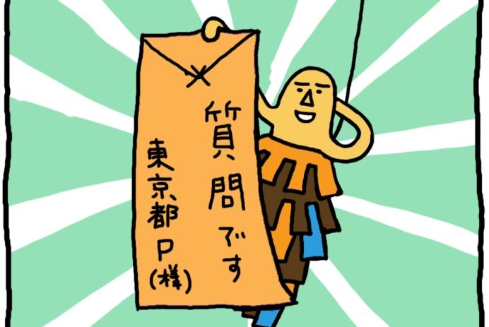 おしえてミノさん「お便り」4 ©︎ Yoko Kadokawa
