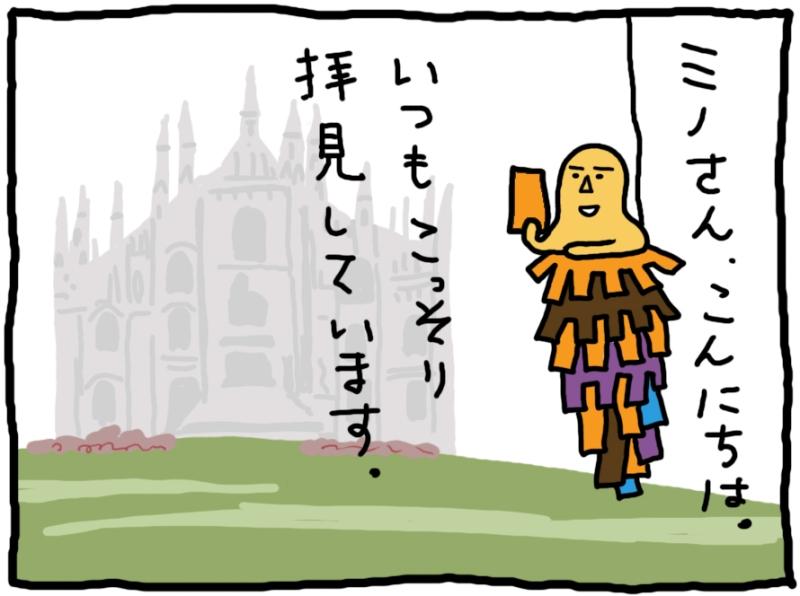 おしえてミノさん「お便り」5 ©︎ Yoko Kadokawa