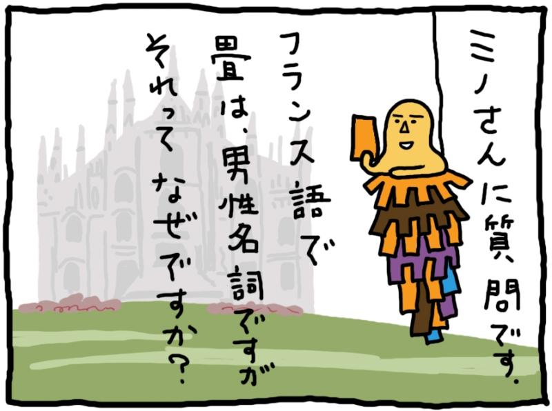 おしえてミノさん「お便り」6 ©︎ Yoko Kadokawa