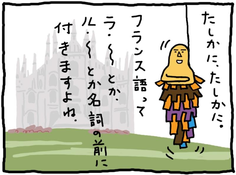 おしえてミノさん「お便り」7 ©︎ Yoko Kadokawa