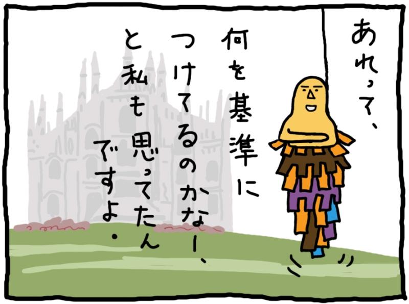 おしえてミノさん「お便り」8 ©︎ Yoko Kadokawa