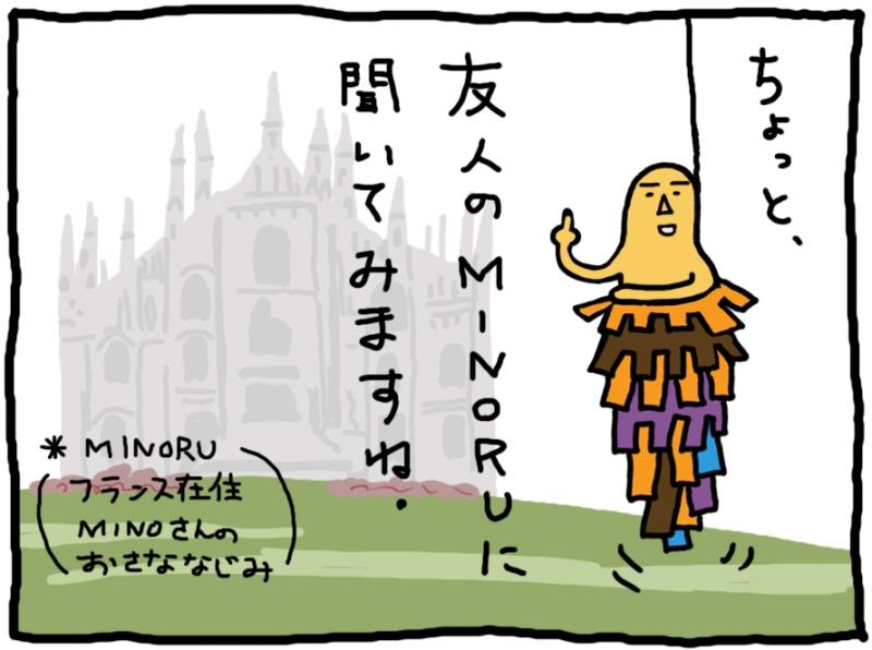 おしえてミノさん「お便り」10 ©︎ Yoko Kadokawa