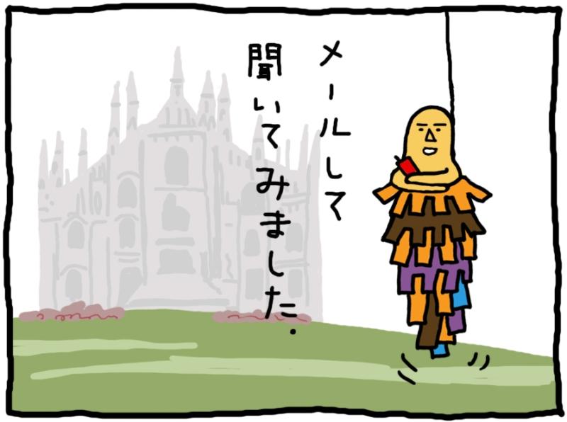 おしえてミノさん「お便り」15 ©︎ Yoko Kadokawa