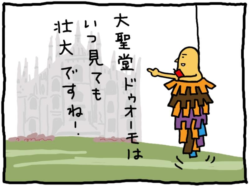 おしえてミノさん「お便り」18 ©︎ Yoko Kadokawa