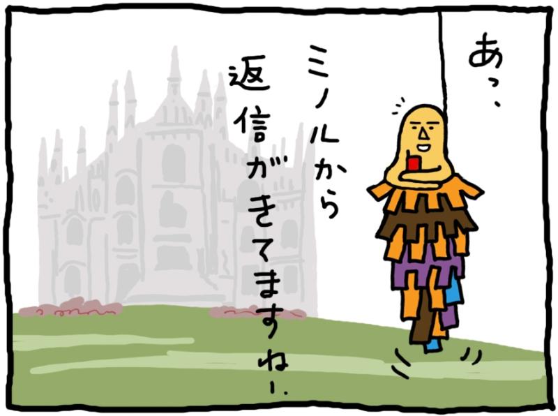 おしえてミノさん「お便り」19 ©︎ Yoko Kadokawa