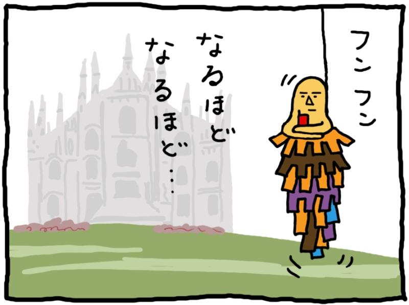 おしえてミノさん「お便り」20 ©︎ Yoko Kadokawa