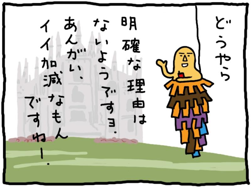 おしえてミノさん「お便り」21 ©︎ Yoko Kadokawa
