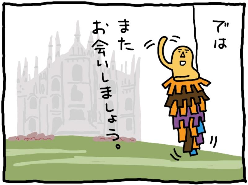 おしえてミノさん「お便り」23 ©︎ Yoko Kadokawa