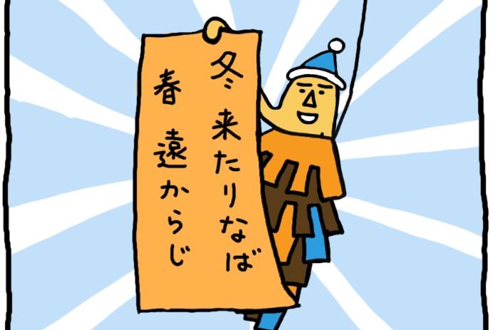 おしえてミノさん「冬来たりなば」7 ©︎ Yoko Kadokawa
