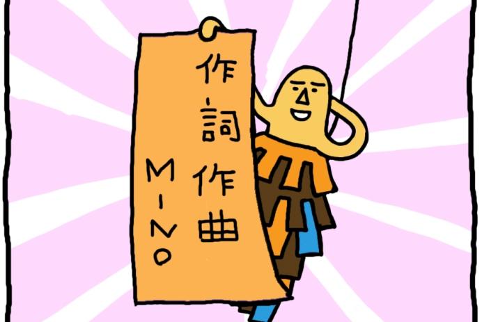 おしえてミノさん「シンガーソングライター」 ©︎Yoko Kadokawa