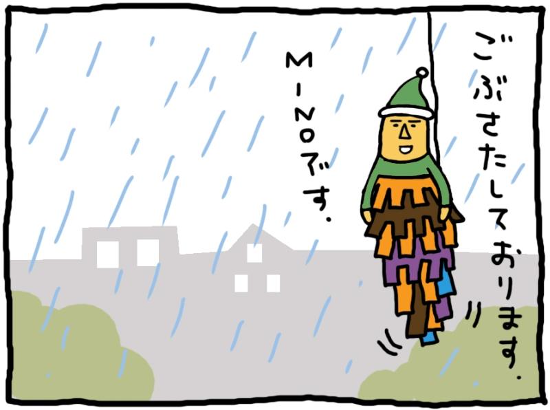 おしえてミノさん「雲の上はいつも晴れ」1 ©︎Yoko Kadokawa