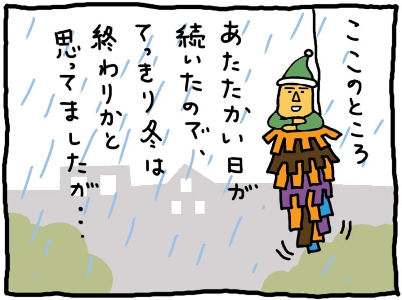 おしえてミノさん「雲の上はいつも晴れ」3 ©︎Yoko Kadokawa