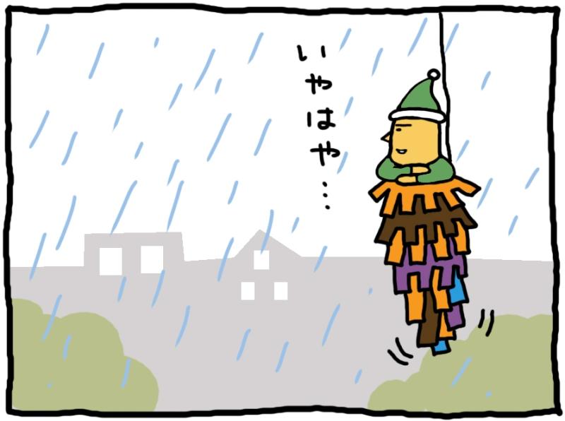 おしえてミノさん「雲の上はいつも晴れ」4 ©︎Yoko Kadokawa