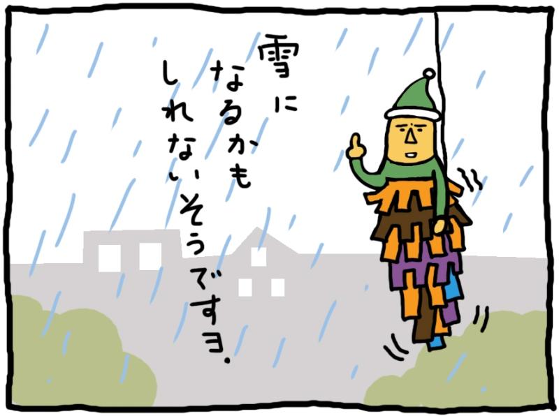 おしえてミノさん「雲の上はいつも晴れ」7 ©︎Yoko Kadokawa