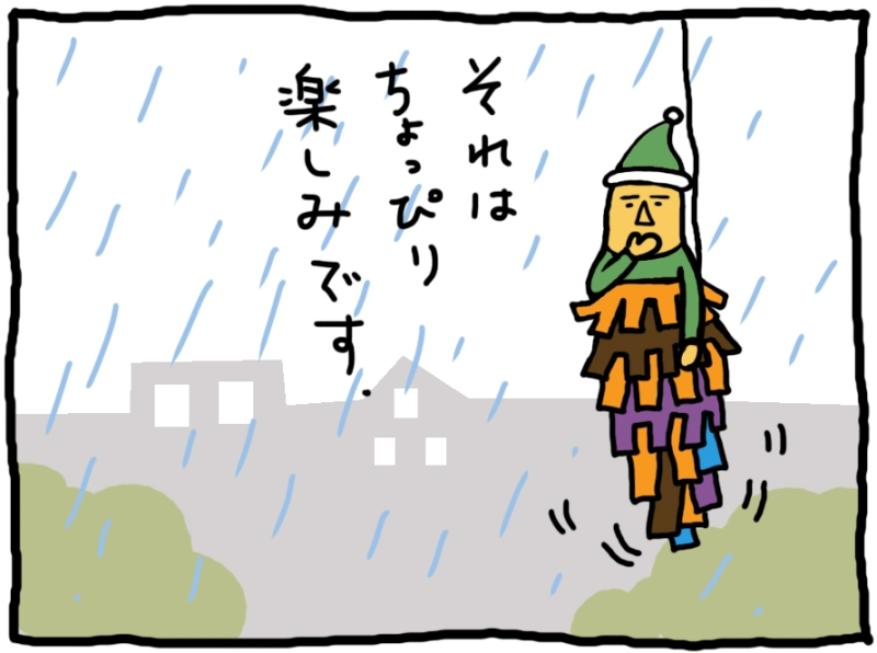 おしえてミノさん「雲の上はいつも晴れ」9 ©︎Yoko Kadokawa
